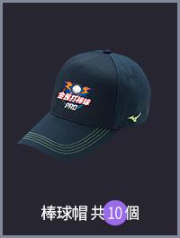 棒球帽*10