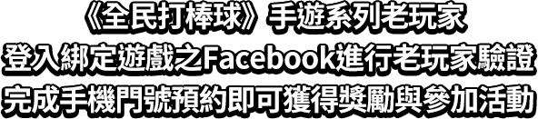 登入綁定遊戲之 Facebook 進行老玩家驗證,完成手機門號預約即可獲得獎勵與參加活動
