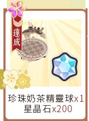 珍珠奶茶精靈球、鑽石 粉絲團人數5萬人