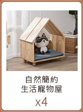 自然簡約生活寵物屋x4