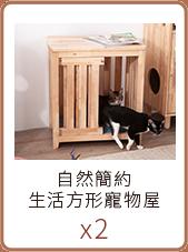 自然簡約生活方形寵物屋x2