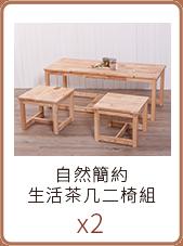 自然簡約生活茶几二椅組x2